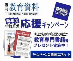 週刊教育資料 購読申込み