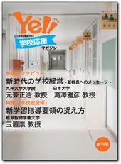 学校応援マガジン「Yell」