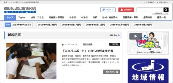 日本教育新聞電子版