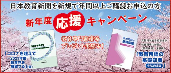 日本教育新聞 キャンペーン