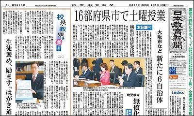 日本教育新聞 平成25年4月1日号