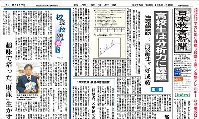 日本教育新聞 平成25年4月8日号