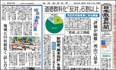 日本教育新聞 平成25年5月6・13日号