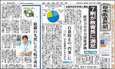 日本教育新聞 平成25年6月17日号