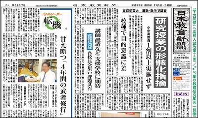 日本教育新聞 平成25年7月1日号