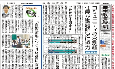 日本教育新聞 平成25年7月8日号