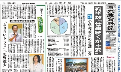 日本教育新聞 平成25年8月19日号