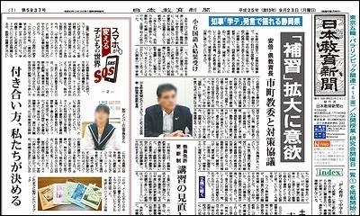 日本教育新聞 平成25年9月23日号