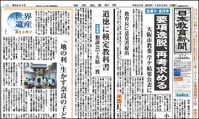 日本教育新聞 平成25年10月28日号