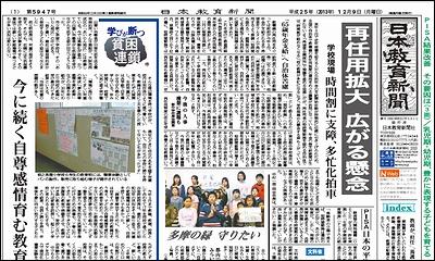 日本教育新聞 平成25年12月9日号