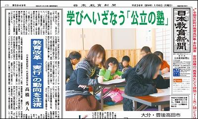 日本教育新聞 平成26年1月6日号