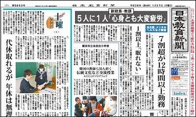 日本教育新聞 平成26年1月27日号
