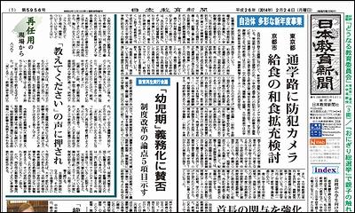 日本教育新聞 平成26年2月24日号