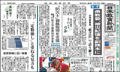 日本教育新聞 平成26年3月10日号
