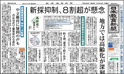 日本教育新聞 平成26年3月24日号