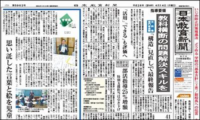 日本教育新聞 平成26年4月14日号