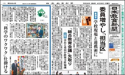 日本教育新聞 平成26年4月28日号