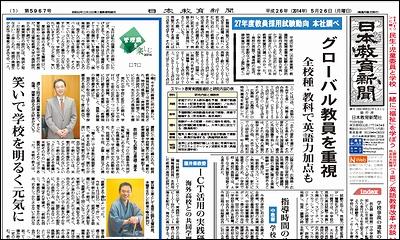 日本教育新聞 平成26年5月26日号