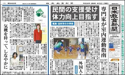 日本教育新聞 平成26年6月2日号