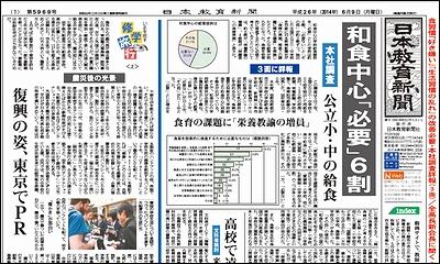日本教育新聞 平成26年6月9日号