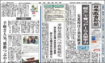 日本教育新聞 平成26年6月16日号