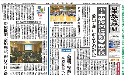 日本教育新聞 平成26年6月23日号