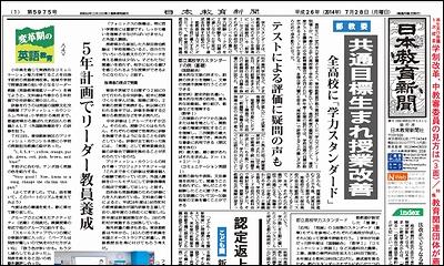 日本教育新聞 平成26年7月28日号