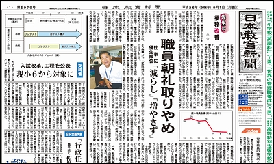 日本教育新聞 平成26年9月1日号