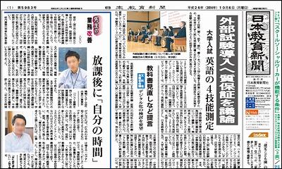 日本教育新聞 平成26年10月6日号