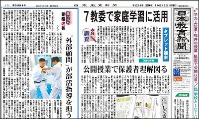 日本教育新聞 平成26年10月13日号