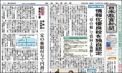 日本教育新聞 平成26年10月27日号