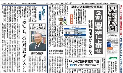 日本教育新聞 平成26年11月3日号