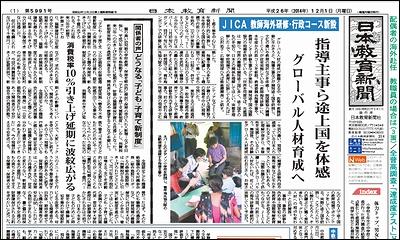 日本教育新聞 平成26年12月1日号