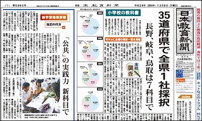 日本教育新聞 平成26年12月8日号