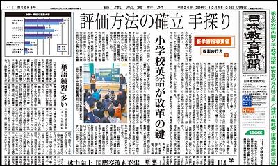 日本教育新聞 平成26年12月15・22日号