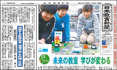 日本教育新聞 平成27年1月5日号