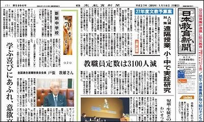 日本教育新聞 平成27年1月19日号