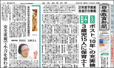 日本教育新聞 平成27年1月26日号