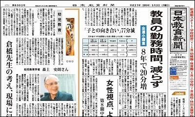 日本教育新聞 平成27年3月2日号