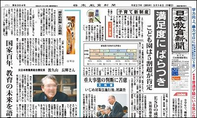 日本教育新聞 平成27年3月16日号