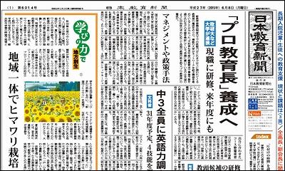 日本教育新聞 平成27年6月8日号