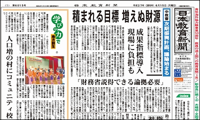 日本教育新聞 平成27年6月15日号