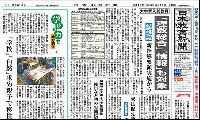 日本教育新聞 平成27年6月22日号