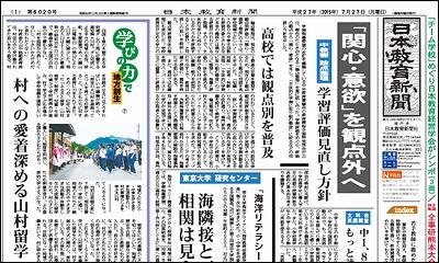 日本教育新聞 平成27年7月27日号