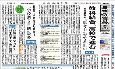 日本教育新聞 平成26年8月10・17日号