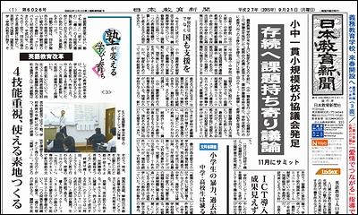 日本教育新聞 平成27年9月21日号