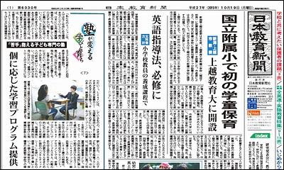 日本教育新聞 平成27年10月19日号