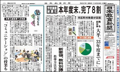 日本教育新聞 平成27年10月26日号