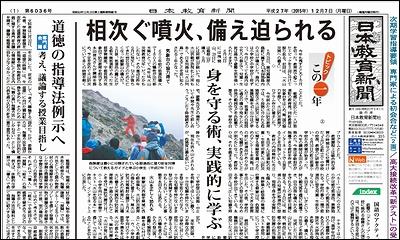 日本教育新聞 平成27年12月7日号