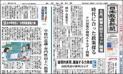 日本教育新聞 平成28年1月18日号